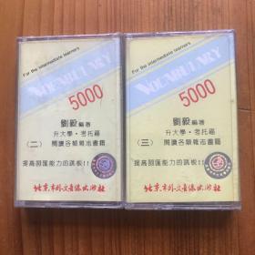 Vocabulary5000 (二、三)刘毅 编著  磁带卡带一个