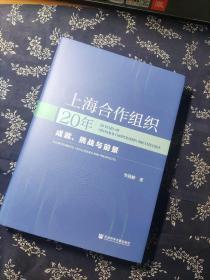上海合作组织20年:成就、挑战与前景