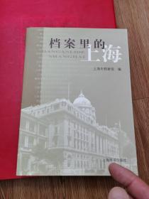 档案里的上海