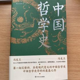 中国哲学史(精装)