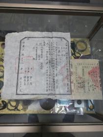 1947年 晋绥边区行政公署土地典契两联单一份,品佳、钤印、历史文献实物 值得留存!