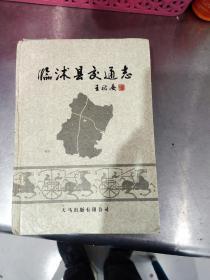 临沭县交通志-九品-20元