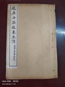 民国十年上海锦文书局石印《庞居士误放来生债》2册合订一册(品优,稀见)