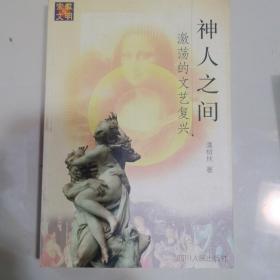 神人之间:激荡的文艺复兴——宗教与文明