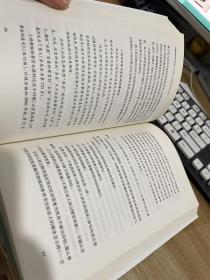 刑事辩护的技术与伦理【无笔迹】