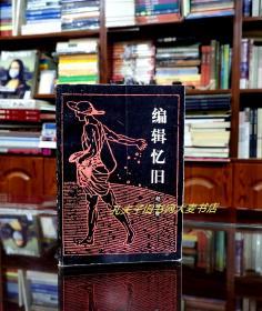 《编辑忆旧》生活•读书•新知三联书店/一版一印.新华书店北京发行所样本书