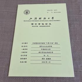 """上海财经大学硕士学位论文  论文题目:能性述补结构""""V得/不来""""研究"""
