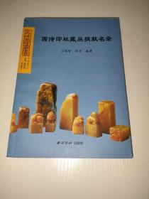 西泠印社藏品捐献名录