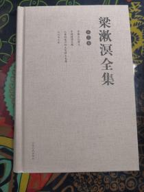 梁漱溟全集(第3卷):中国文化要义  中国建国之路  人类创造力的大发挥大表现  人心与人生