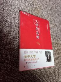 大学的真谛:一本书带你读懂大学  正版全新未开封