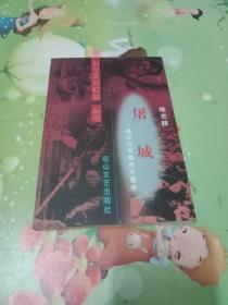 屠城——侵华日军南京大屠杀