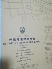 航海图--中国  黄海--- 连云港内港西部(110*80)(见详图)