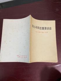 邓小平同志重要谈话一九八七年二月-七月