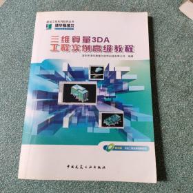 三维算量3DA工程实例高级教程(附光盘1张)【有少量勾划笔记】