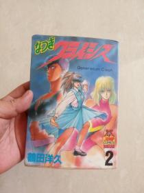 日本漫画   日漫 《亲密 的危机 》 第2册