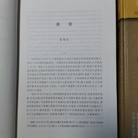 南京大屠杀史料集(60、61)-日军官兵日记与回忆【上下册】