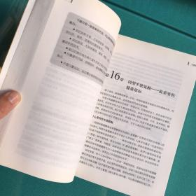营养圣经(封面85品,内如新)