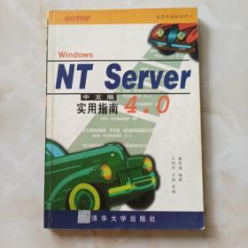 WINDOWS NT SERVER4.0 中文版实用指南