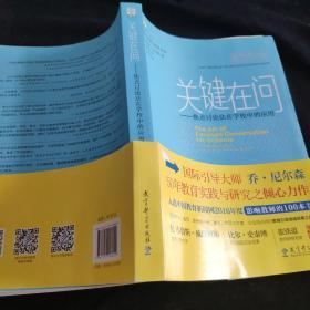 学校引导力提升丛书:关键在问——焦点讨论法在学校中的应用