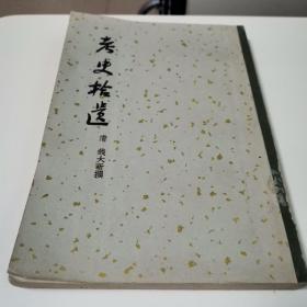 考史拾遗(全一册)〈1958年上海初版发行〉
