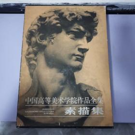 中国高等美术学院作品全集素描集(带盒精装)