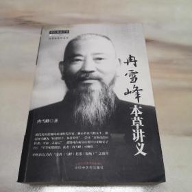 冉雪峰本草讲义,扫码上书,正版现货