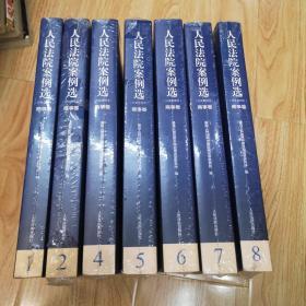 人民法院案例选(分类重排本)·商事卷(套装共8册)缺第3册【共7本合售】