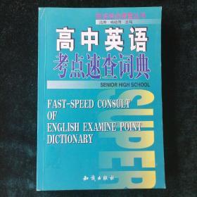 高中英语考点速查词典