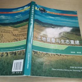 土地复垦与生态重建