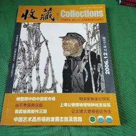 收藏  2006、12总第168期     中国藏界唯一连续三次入围国家期刊奖的权威期刊