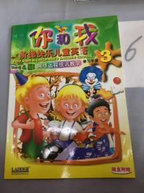 你和我·阶梯快乐儿童英语·网络远程视讯教学·学习手册3