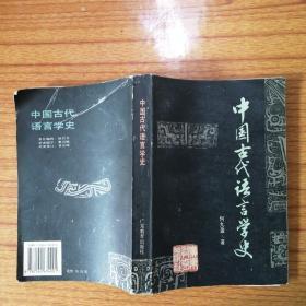 中国古代语言学史