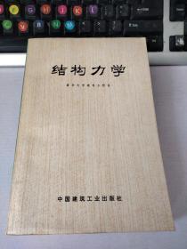 结构力学 【清华大学建筑工程系   中国建筑工业出版】