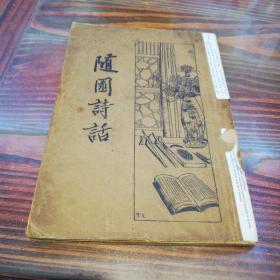 随园诗话     民国二十三年版