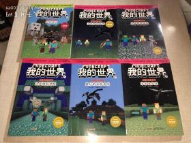 我的世界·史蒂夫冒险系列12.14.15.16.17.18(共六册)