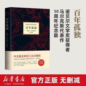 马尔克斯:百年孤独(50周年纪念版)马尔克斯代表作诺贝尔文学奖 世界名著人生必读文学小说