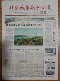 北京城市副中心报 2021年10月19日 创刊号 第1期