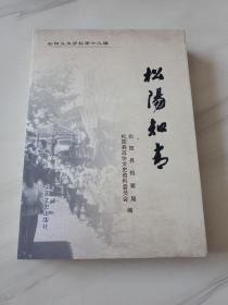 松阳文史资料. 第十九辑. 松阳知青
