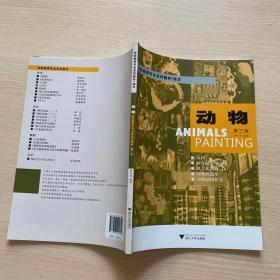 动物(第3版)