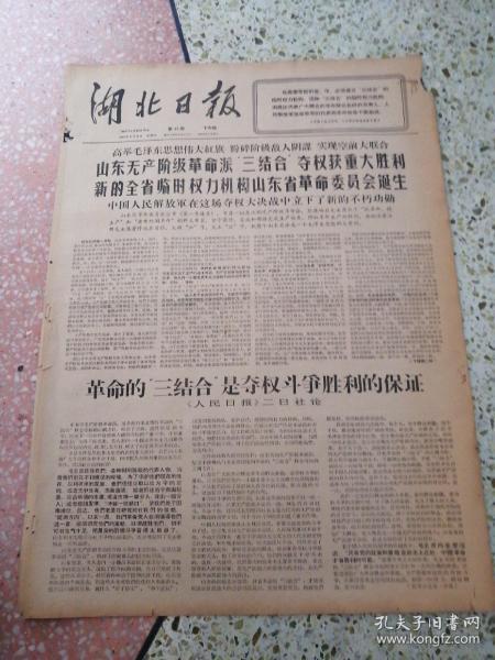 生日报湖北日报1967年3月2日(4开二版)(下午版)山东无产阶级革命派三结合夺权获重大胜利新的全省临时权力机构山东省革命委员会诞生;革命的三结合是夺权斗争胜利的保证;给毛主席的致敬电