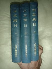 巜本草纲目》外二种全三册,上海古籍出版社。1991年4月一版一印,品相完美。