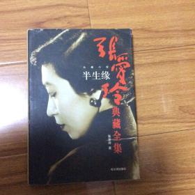 张爱玲全集1:长篇小说·半生缘(2003年一版一印)