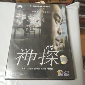 DVD神探(未开封)