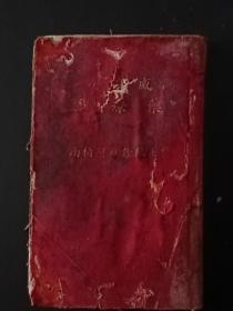 威来金药疗学  (医士临诊日用指南) 1923年  布面精装