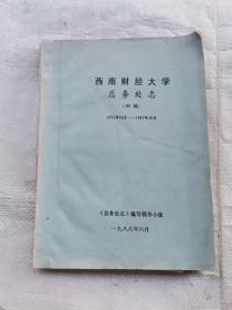 两南财经大学总务处志(初稿)1952年10月——1987年10月