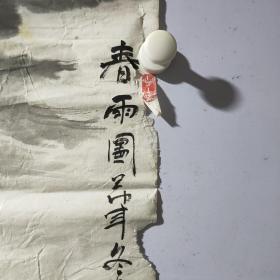 武如广山水画1...本店里的书画都是收购来的,买前请买者自已或请懂行者看明白,价格可以协商,你情我愿,买后不退,敬请理解,谢您光临小店。