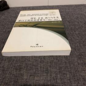 上海海关学院学术文库:国家、企业、商人与东北港口空间的构建研究