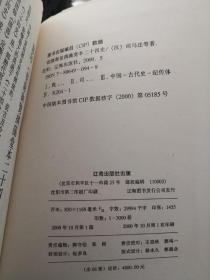 乾隆御览摛藻堂本二十四史    (全66册)