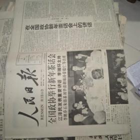 人民日报1995.1.2