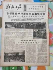 解放日报1975年12月22日